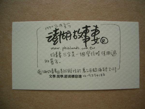 澎湖妻美術館名片