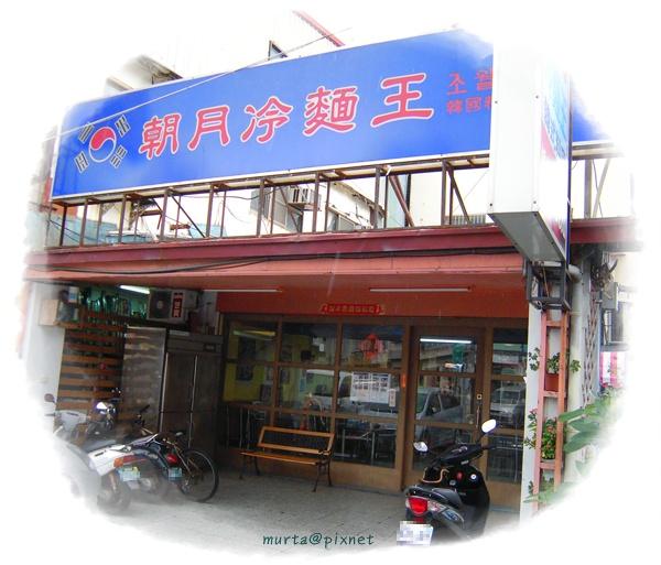 朝月冷麵王.JPG