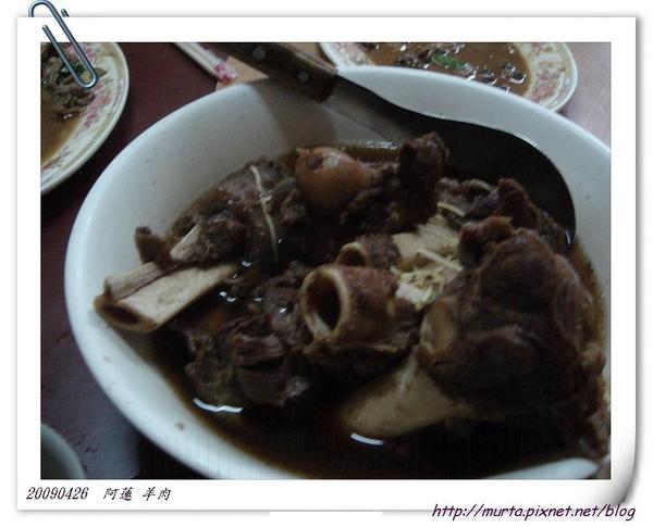 阿蓮羊肉11.jpg