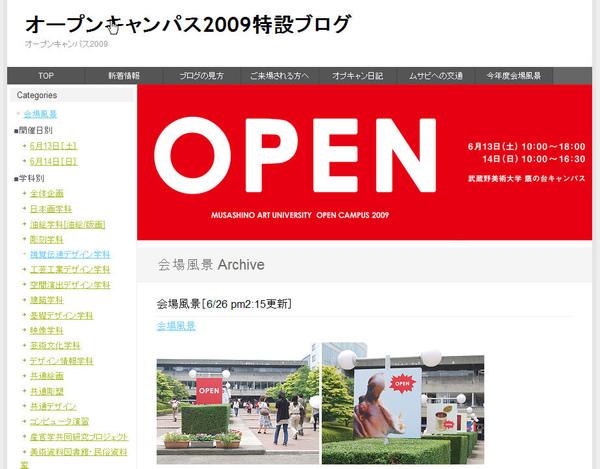 オープンキャンパス2009特設ブログ