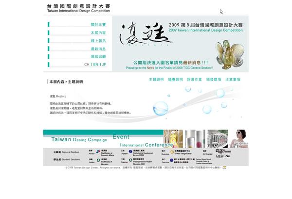 台灣國際創意設計大賽