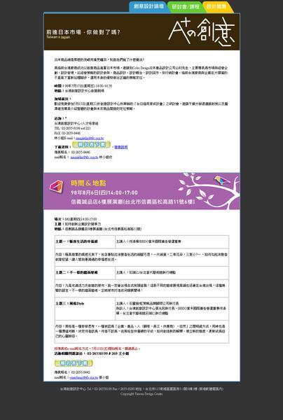 「台日協同育成計畫」研討會