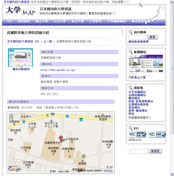 日本國內的大學資訊