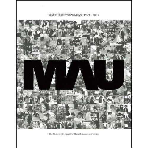 武蔵野美術大学のあゆみ1929-2009