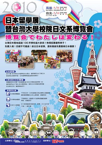 2010日本留學展曁台灣大學校院日文系博覽會