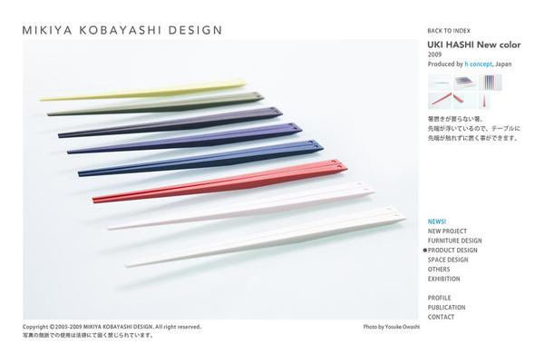+d 浮箸彩筷