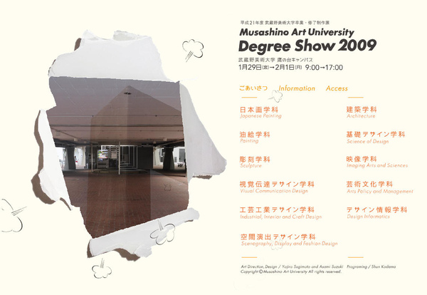 degreeshow2009