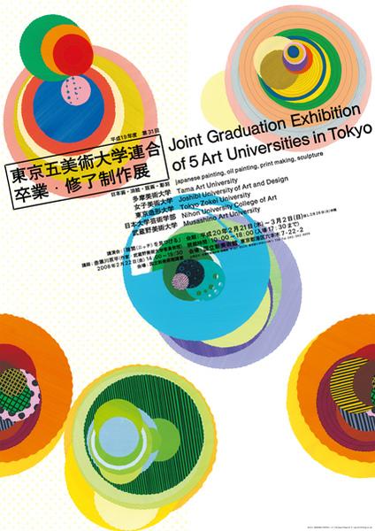 東京五美術大学連合卒業 修了制作展