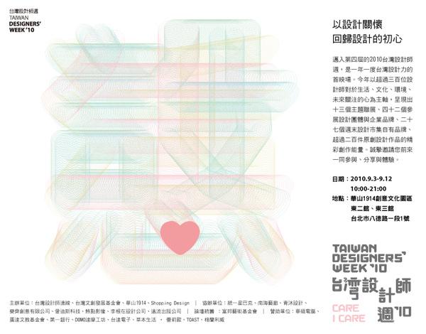 2010台灣設計師週9/3-9/12