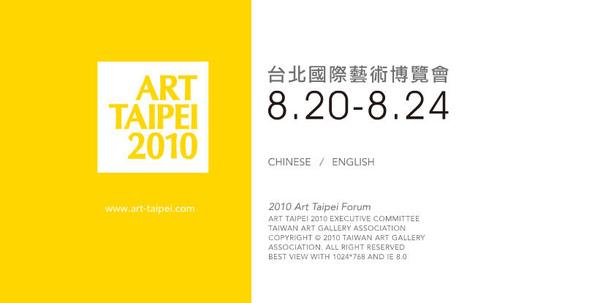 ART TAIPEI 2010 台北國際藝術博覽會8.20-8.24