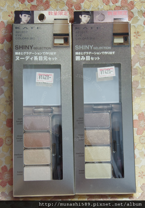 2011 KATE限定版純色漸層眼影盒