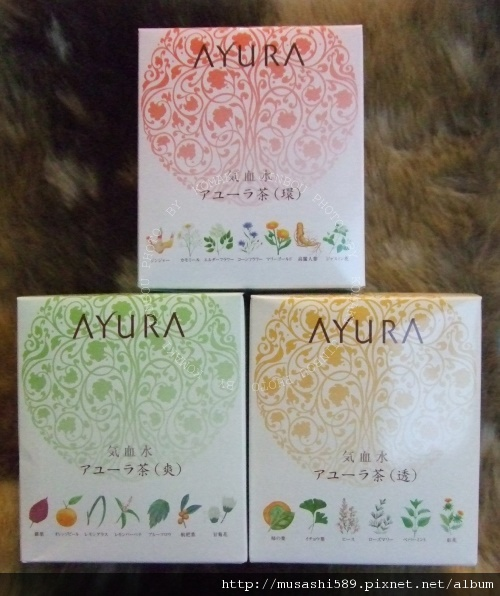 AYURA茶(新包裝)