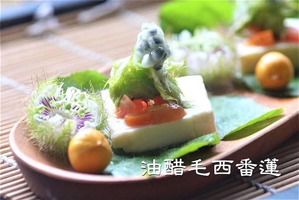 油醋毛西番蓮.jpg