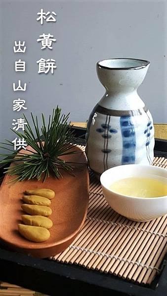 松黃餅.jpg