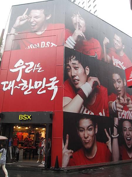 韓國陷入世足熱中