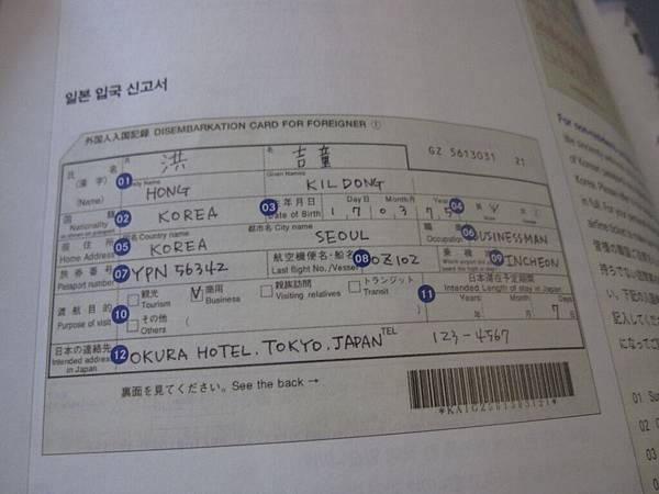 我笑了  入境卡範例名字竟然是洪吉童.JPG