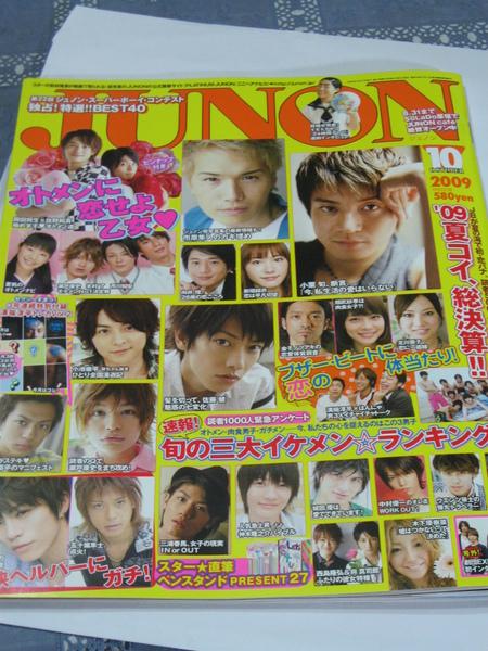 JUNON表紙.JPG
