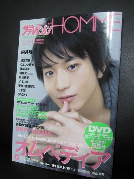 ザテレビジョンHOMME.JPG