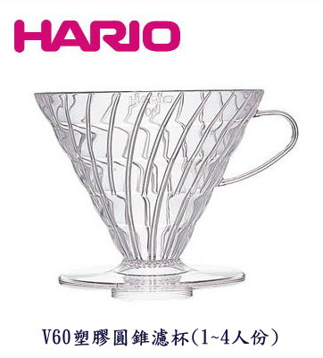 Hario 濾杯.jpg