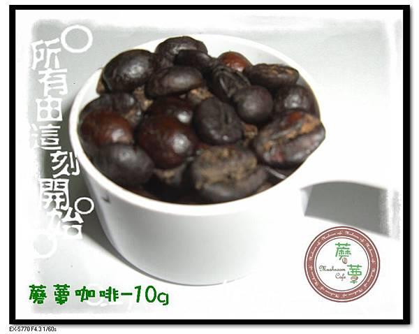 蘑蕈咖啡只要10公克喔~