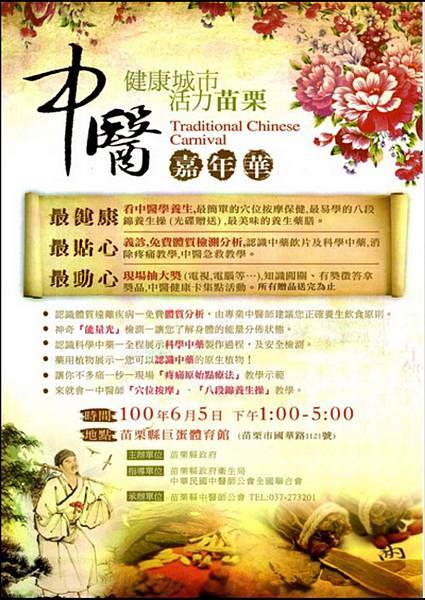 1000605 中醫嘉年華海報.jpg