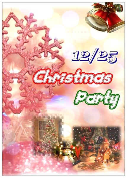 聖誕party