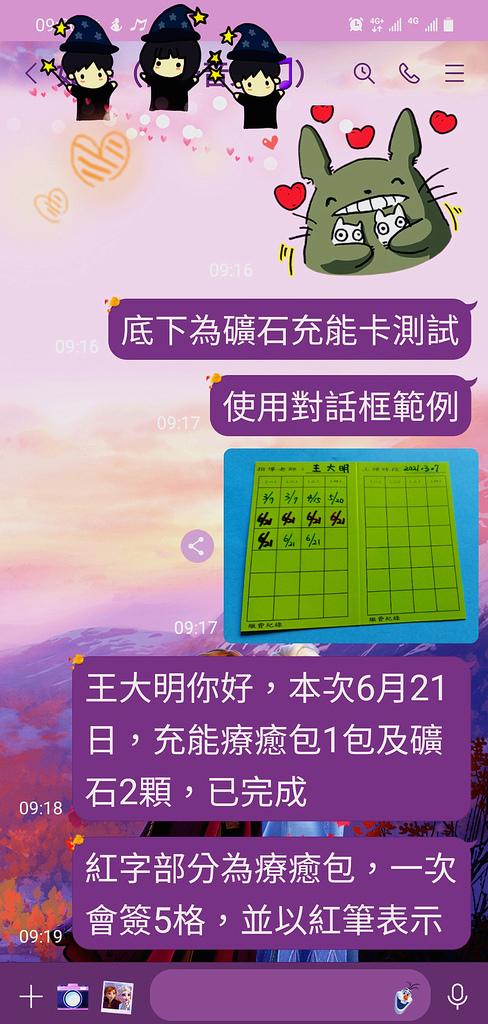 Screenshot_20210225-092013_LINE.jpg