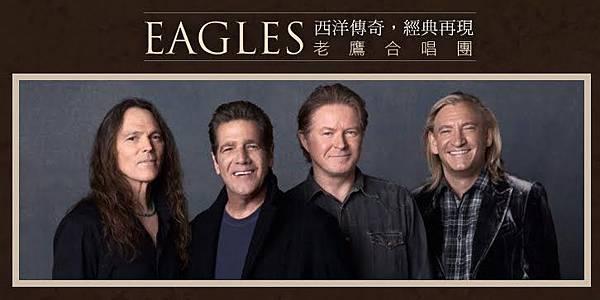eagles 台北 演唱會