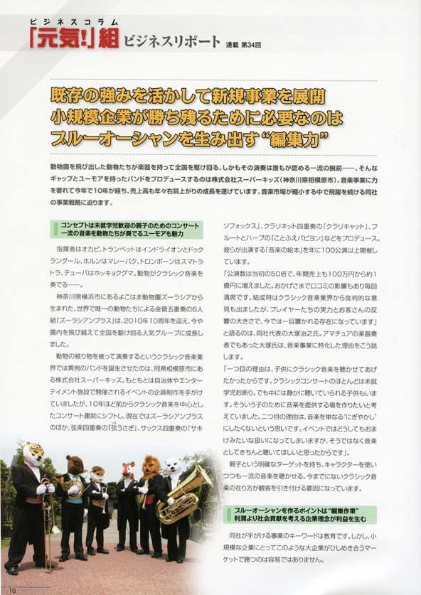 201011aut_bugyo01[1]