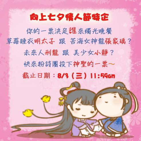 七夕banner 改.jpg