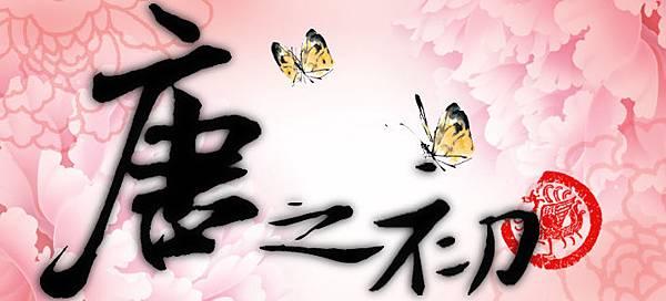 BANNER-唐之初.jpg