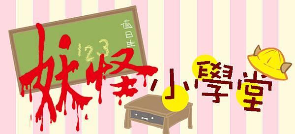 BANNER-妖怪小學堂.jpg