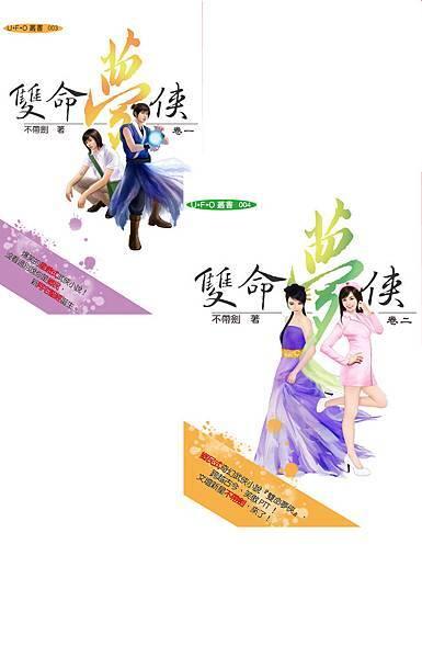 夢俠2封面C090...jpg
