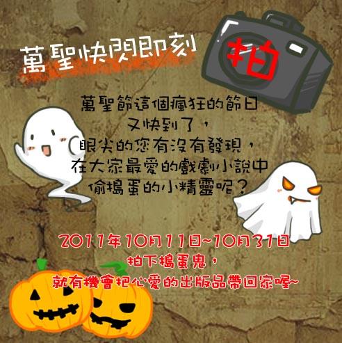 萬聖banner.jpg