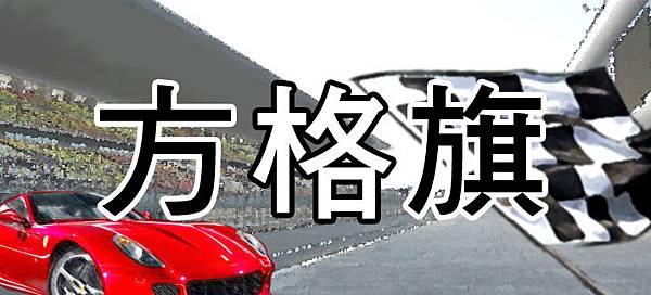 BANNER-方格旗.jpg