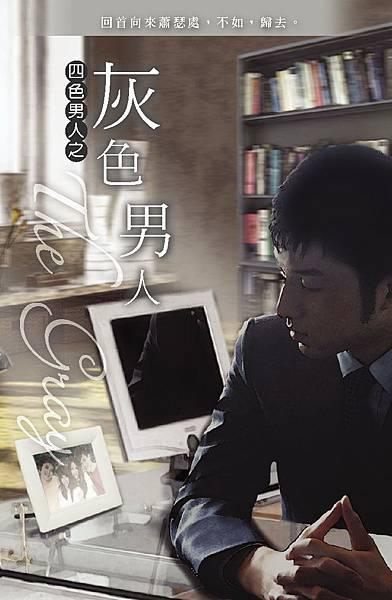 灰色男人封面.jpg