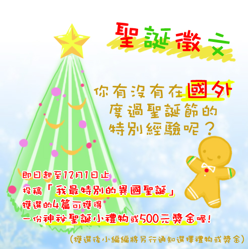 聖誕banner 2.jpg