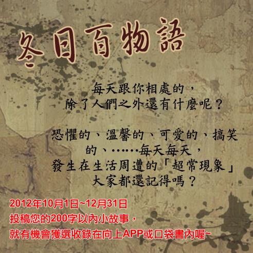 百物語banner