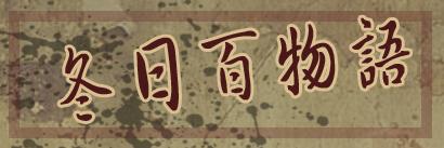 百物語banner(小)