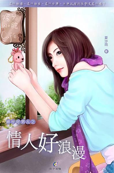 情人好浪漫-封面200