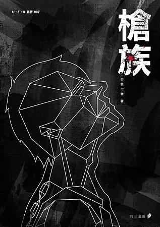 UFO_007小說封面_槍族定稿-宣傳用03