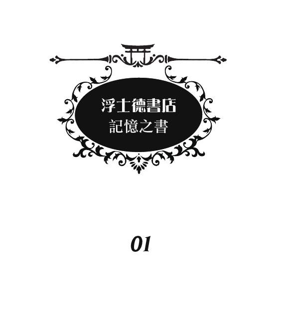 00奇夢商店街1_試閱D2-2.jpg
