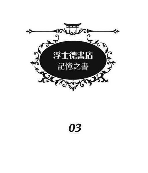 00奇夢商店街1_試閱D4.jpg