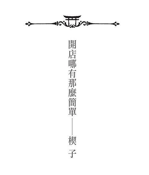 00奇夢商店街1_試閱D1-1.jpg