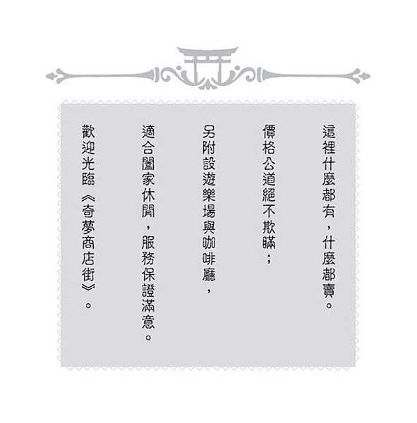 00奇夢商店街1_試閱D1-2.JPG