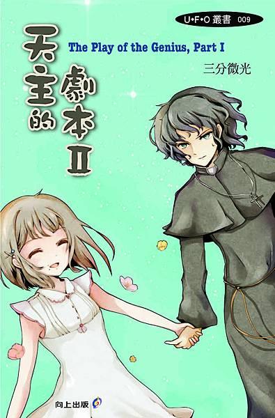 天主劇本2封面