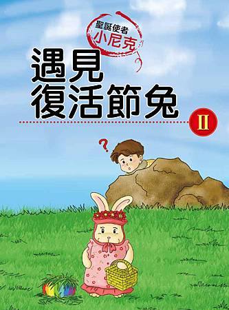 尼克(下)-4.遇見復活節兔(章名頁).jpg