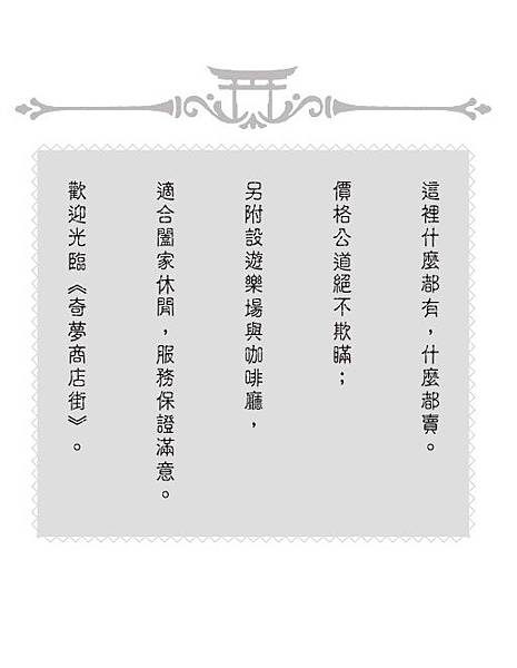 奇夢-廣告宣傳語.jpg