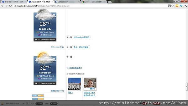 台北與荷蘭氣溫圖