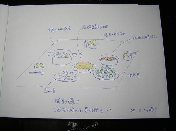 20110215晚餐上桌